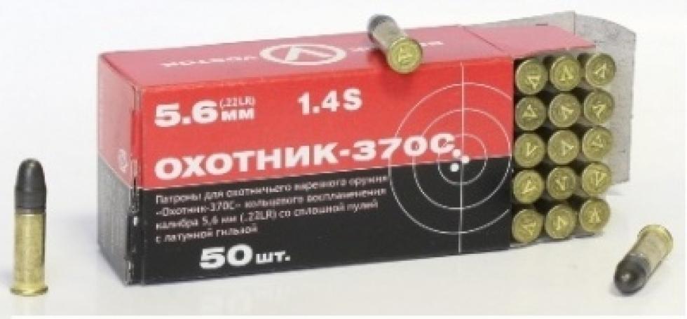Охотник-370C MK 5.6 г. латунная гильза