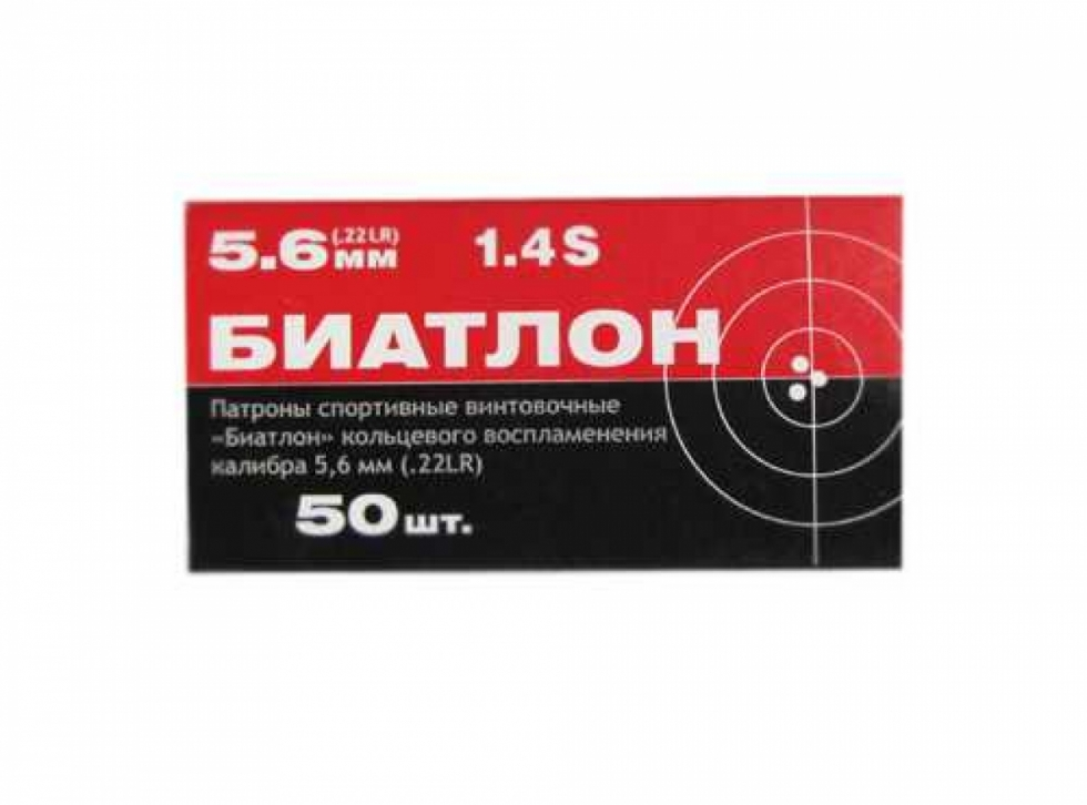 Патрон БИАТЛОН МК 5,6 (.22LR)