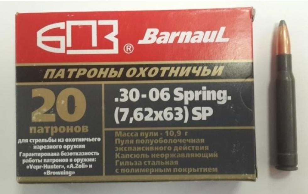 .30-06 SPRG / 7,62x63, БПЗ полуоболочка 10,9 г, гильза с полимерным покрытием