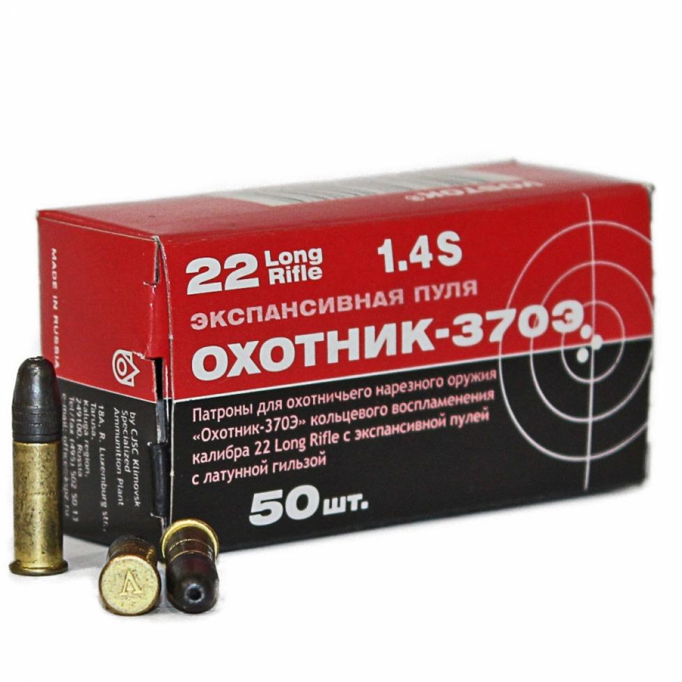 Охотник-370Э MK 5.6 латунная гильза